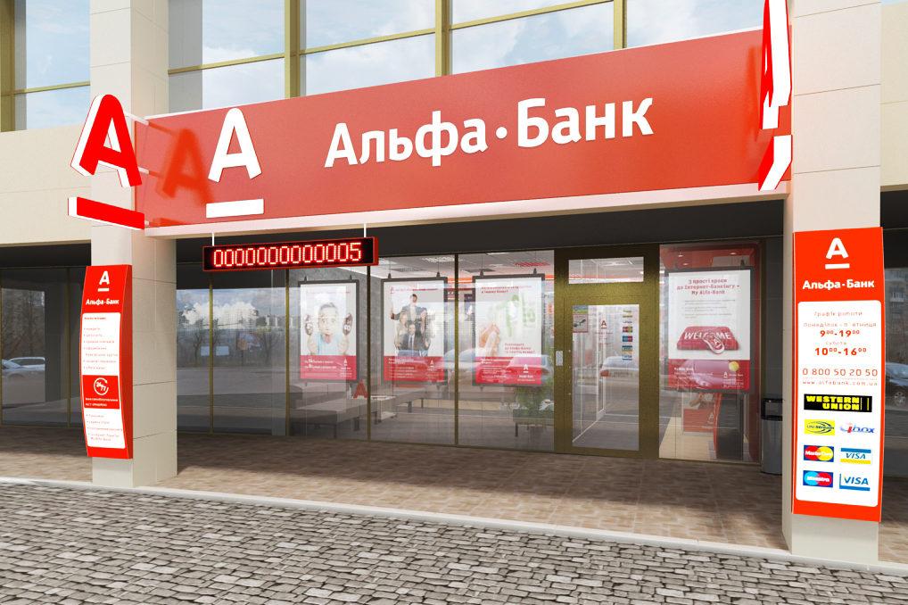 3d дизайн отделения Альфа Банка (2)