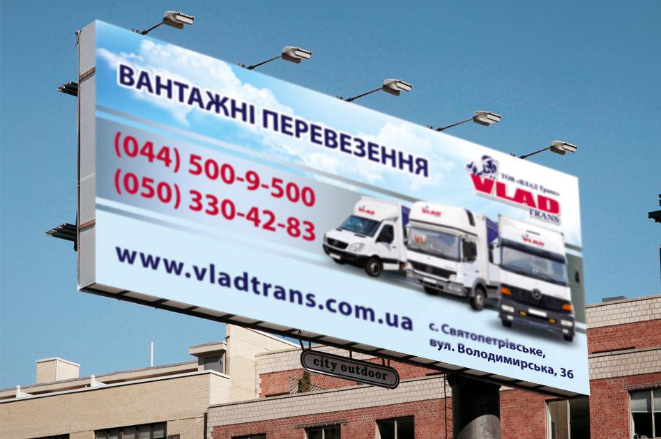 Дизайн бигборда VladTrans