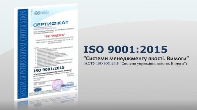 Сертифкат ISO 9001:2015